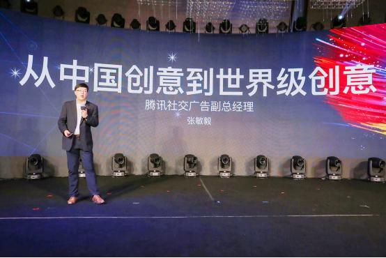 松松团队受邀参加腾讯社交广告戛纳国际创意节