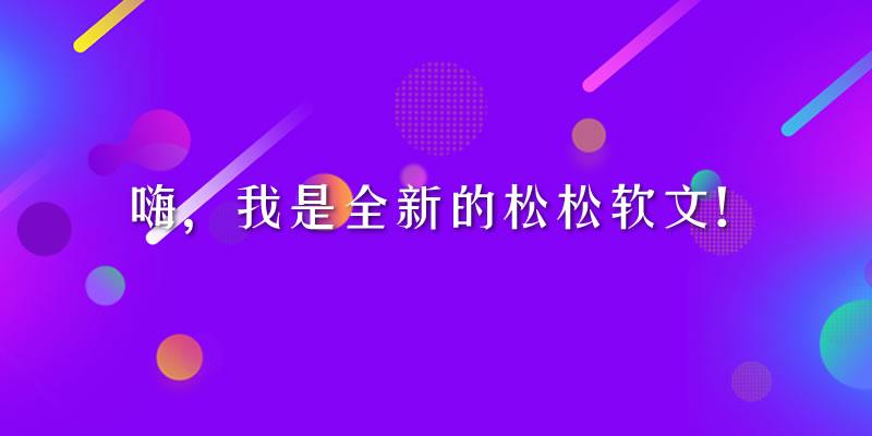 全新的松松软文平台上线