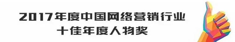 卢松松获2017年度中国网络营销行业十佳年度人物奖