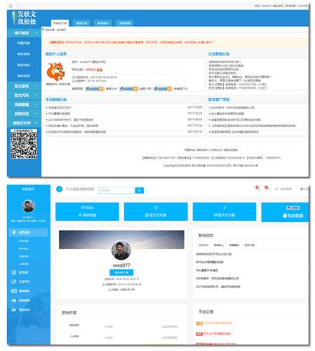 松松软文平台成立三周年寄语