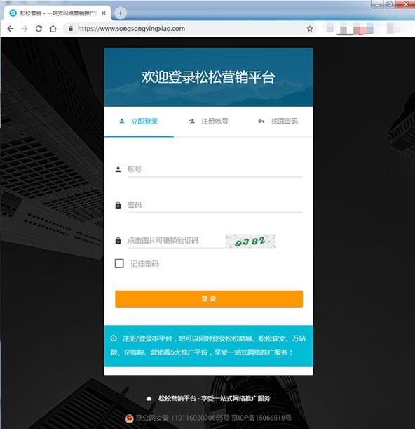 松松营销平台 新用户注册地址